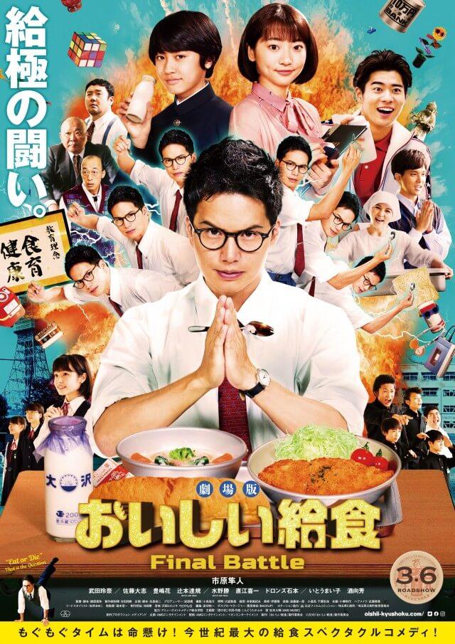 映画「劇場版 おいしい給食 Final Battle」