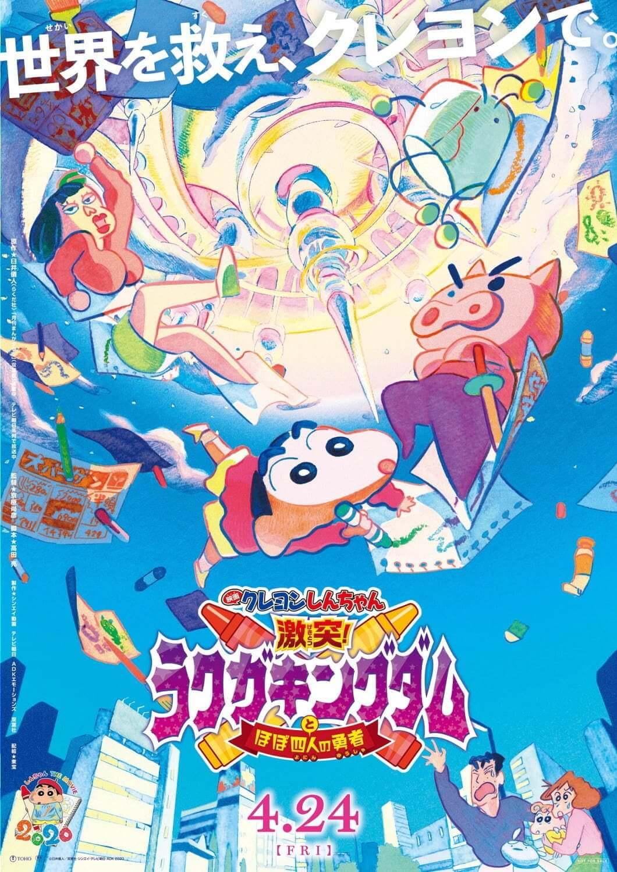 映画「クレヨンしんちゃん 激突!ラクガキングダムとほぼ四人の勇者」