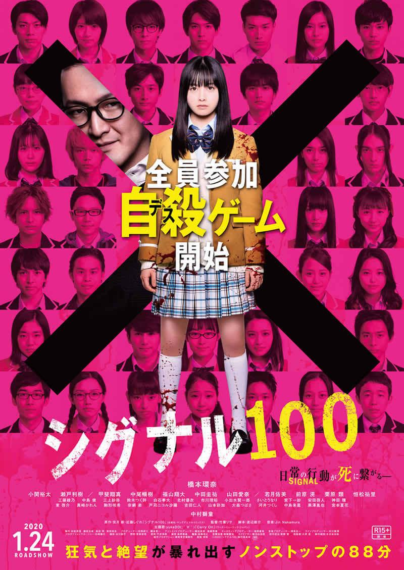 映画「シグナル100」