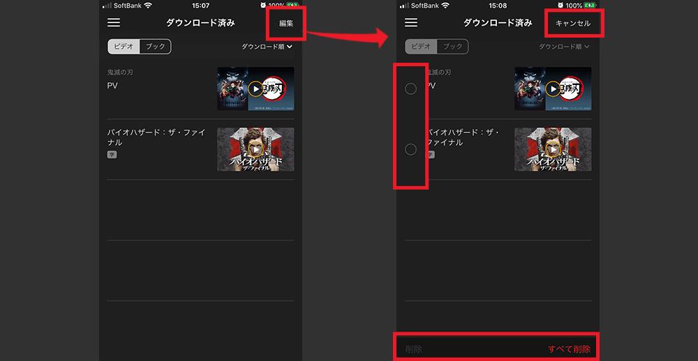 ダウンロードした作品の保存先と動画の削除方法