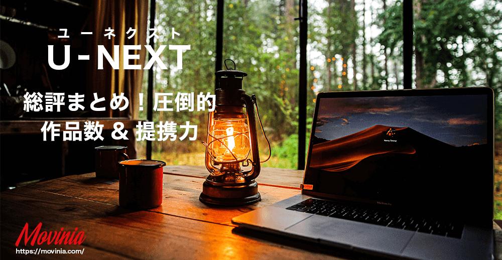 総評!U-NEXTは業界トップクラスの圧倒的コンテンツ量&提携力に強み