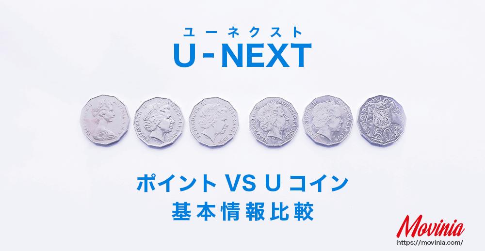 U-NEXTポイントとUコインの違い