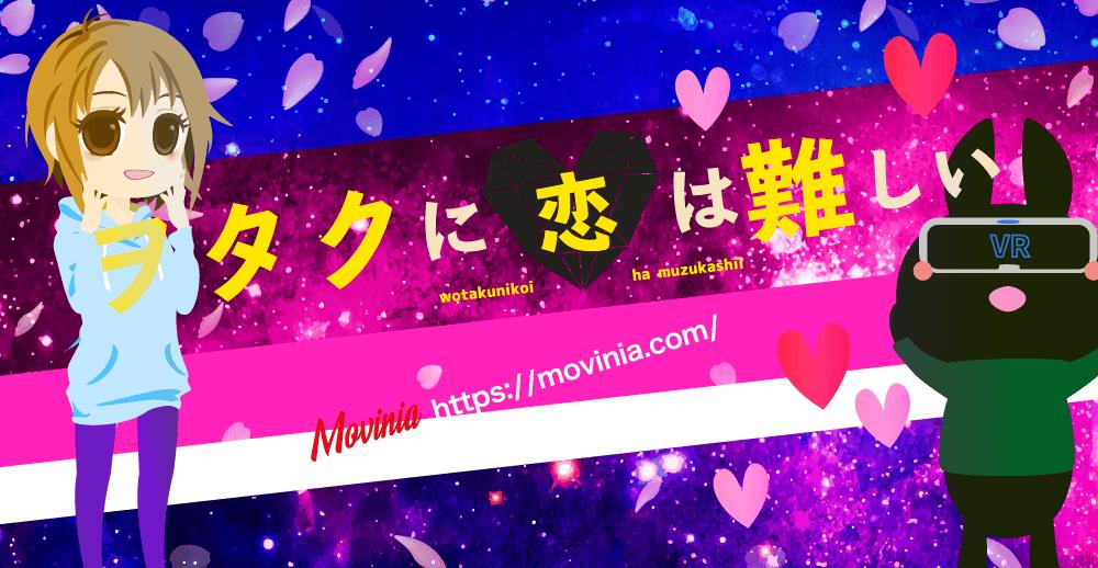 """映画ヲタクに恋は難しいWEB漫画遂に実写化!見所は""""劇中歌"""""""
