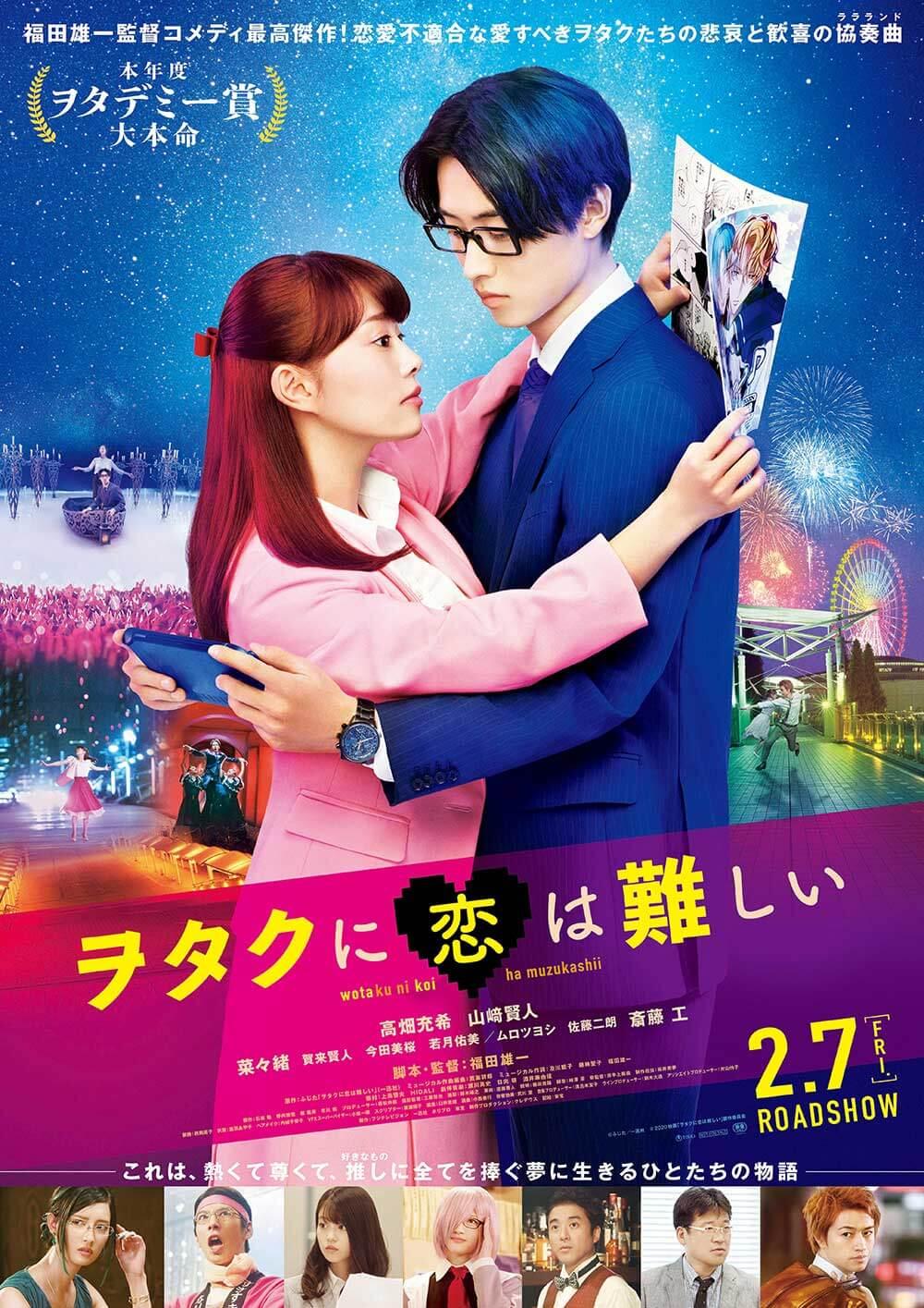 映画「ヲタクに恋は難しい」