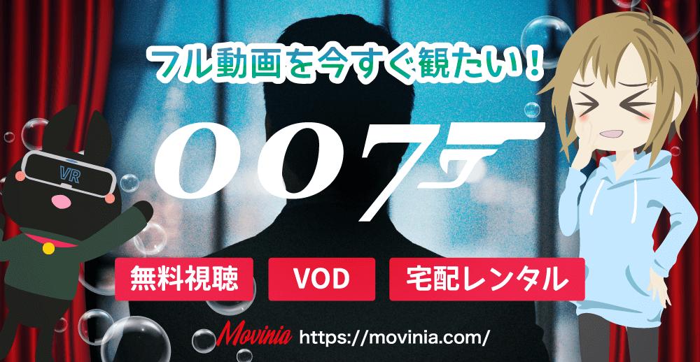 世界のスパイ映画「007」シリーズをフルで観よう!無料視聴方法&動画配信比較