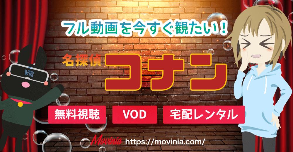 名探偵コナン動画配信&宅配レンタル!アニメ&映画のフル動画無料視聴方法