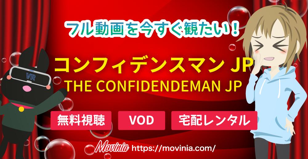 長澤まさみ主演コンフィデンスマンJPシリーズをお家で観よう!