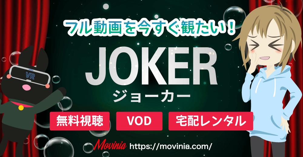 DC実写映画ジョーカー無料視聴方法!フル動画配信&見放題紹介