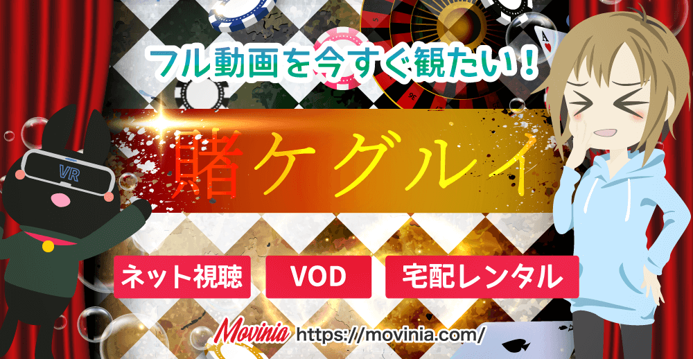学園ギャンブル「賭ケグルイ」見放題おすすめフル動画配信!最恐女子降臨