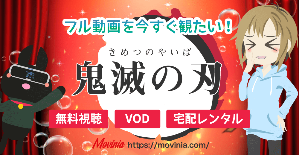 「鬼滅の刃」映画化決定!アニメのフル動画を無料で視聴する方法と見放題おすすめ比較