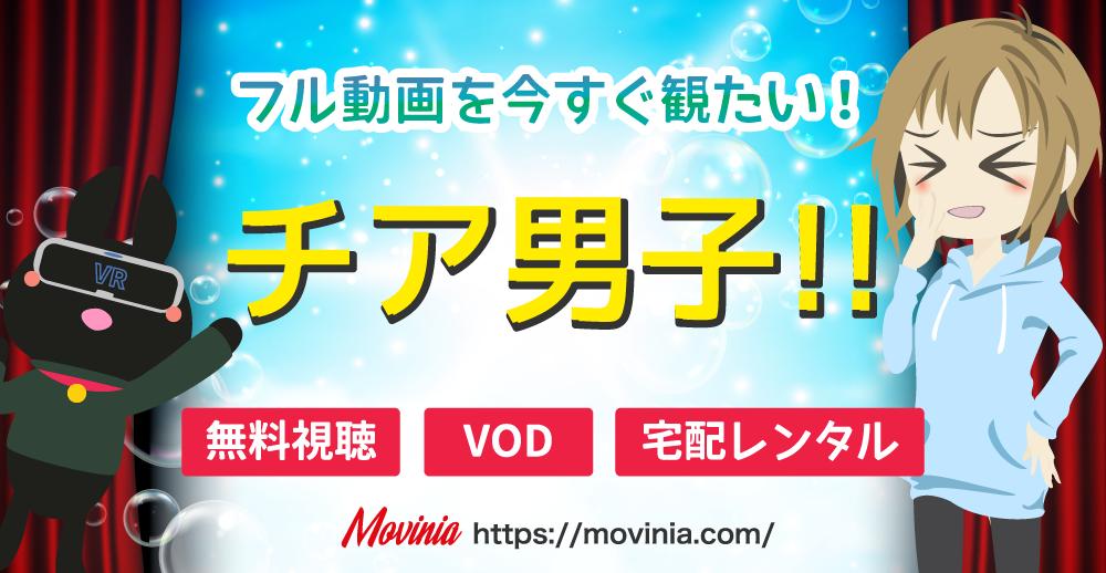 朝井リョウ原作チア男子!!の映画やアニメをVODで楽しもう♪