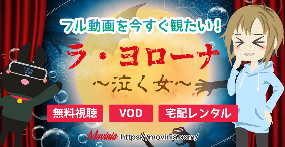 怪談ホラー映画「ラ・ヨローナ〜泣く女〜」フル動画無料視聴方法