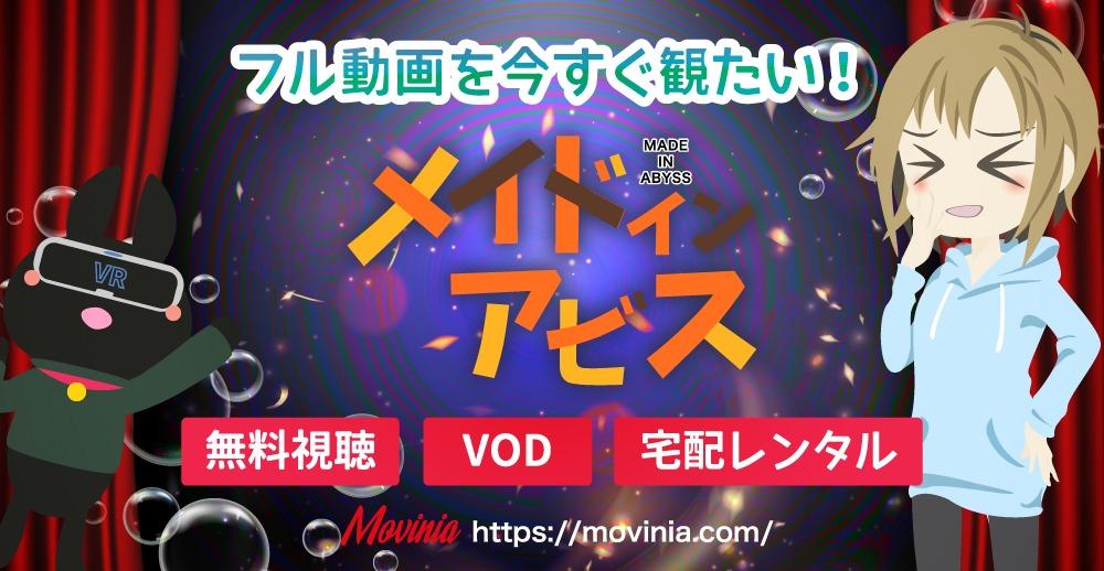メイドインアビス 無料動画