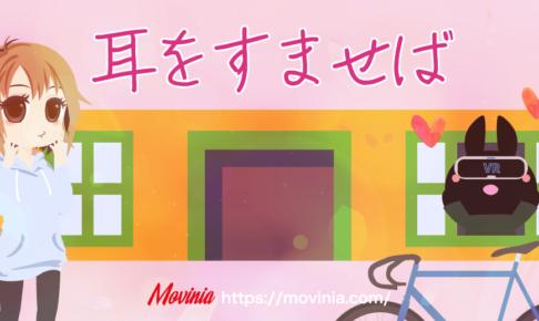 実写映画「耳をすませば」あらすじやロケ地は?10年後の月島雫と天沢聖司役も決定
