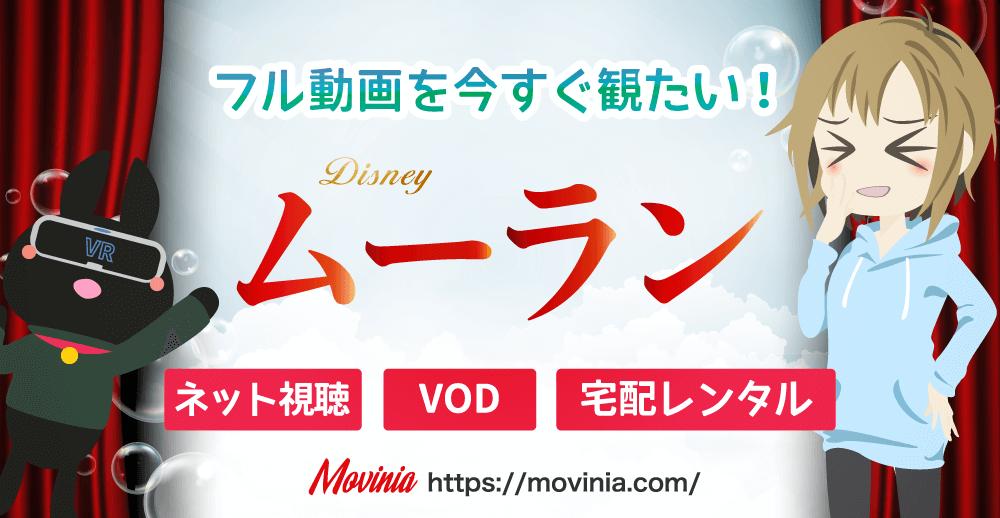 美しき女戦士!ディズニー映画ムーランのフル動画配信&視聴方法