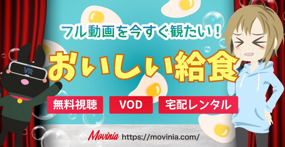 映画化決定!人気ドラマ「おいしい給食」フル動画配信や宅配レンタルおすすめ情報
