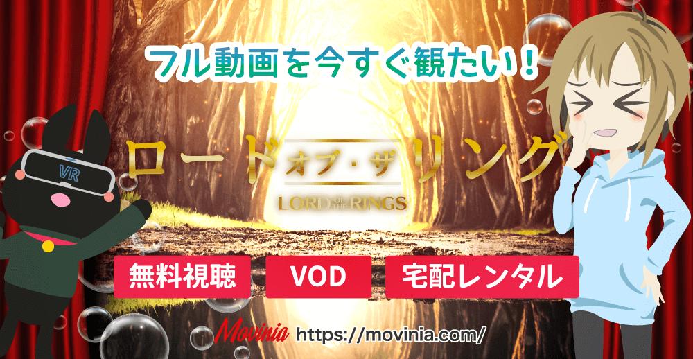 ロード・オブ・ザ・リング映画3部作フル動画配信や宅配レンタル紹介