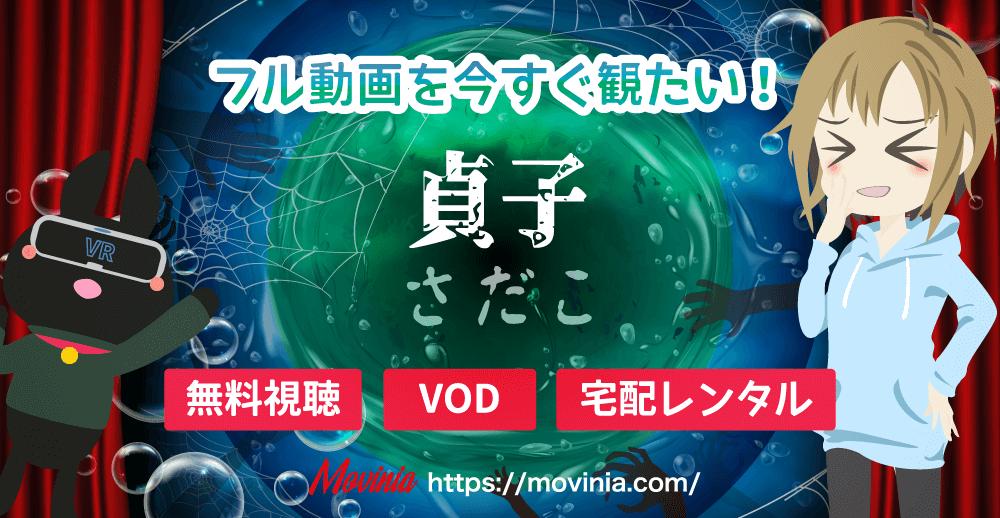 """ジャパニーズホラーの""""原点""""「貞子」映画無料視聴方法&見放題"""