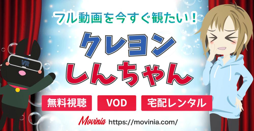 クレヨンしんちゃん動画配信&宅配レンタル!アニメ&映画のフル動画無料視聴方法