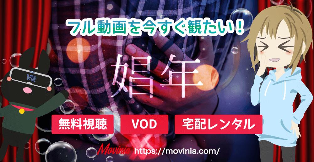 恋愛映画「娼年」無料視聴方法とフル動画配信状況紹介。恋も学校も意味なんてない…?