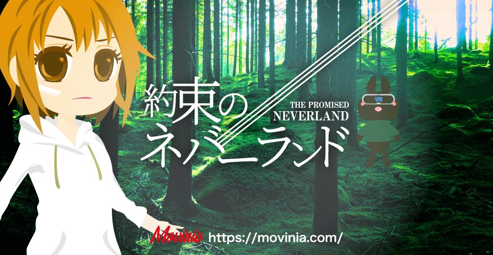 実写映画「約束のネバーランド」ロケ地や元ネタ主要キャスト紹介