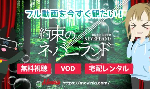 アニメ約束のネバーランド祝・実写映画化!フル動画無料視聴方法と見放題おすすめ比較
