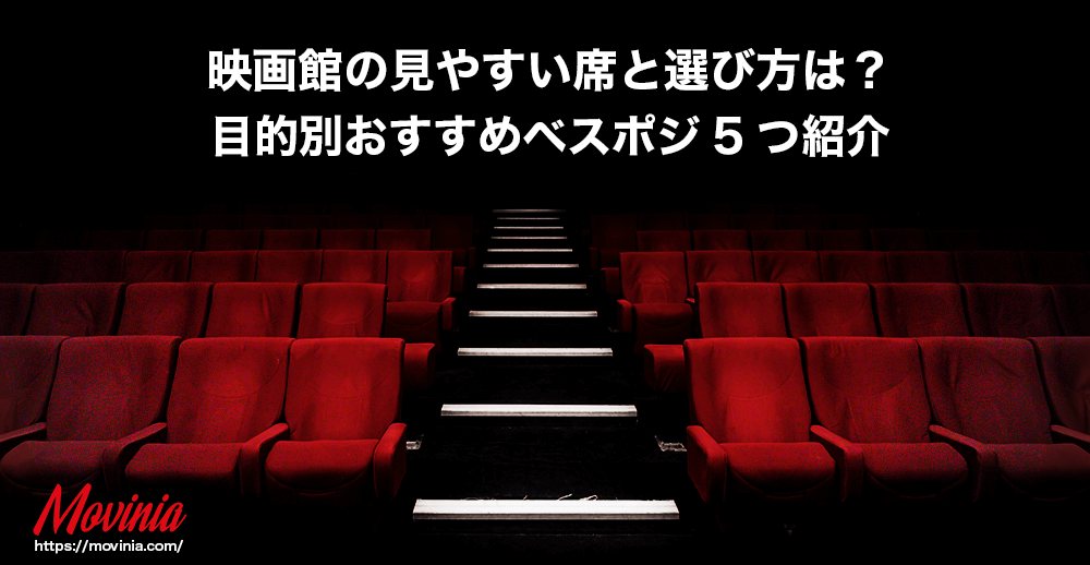 映画館の見やすい席と選び方は?目的別おすすめベスポジ5つ紹介