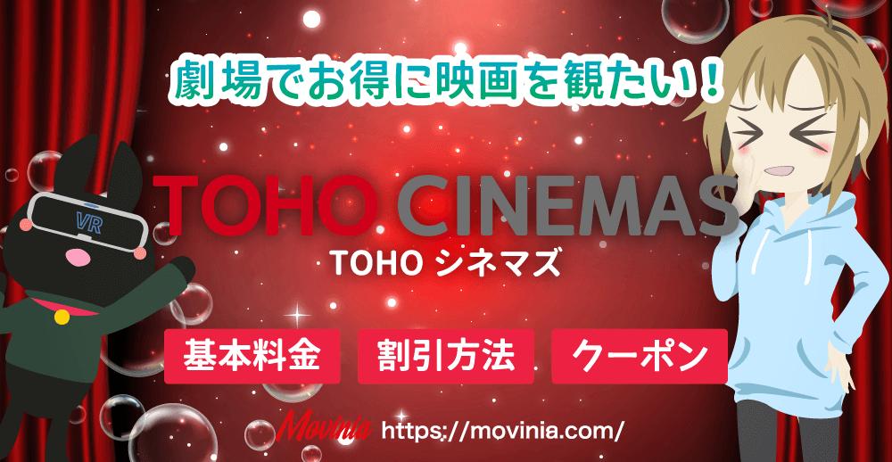 TOHOシネマズ割引クーポンでいつでもお得に映画を観る全方法