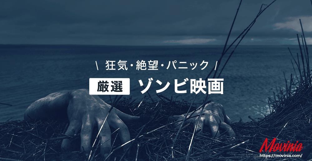 狂気絶望パニック・ワールド!ゾンビ映画おすすめ作品を厳選紹介