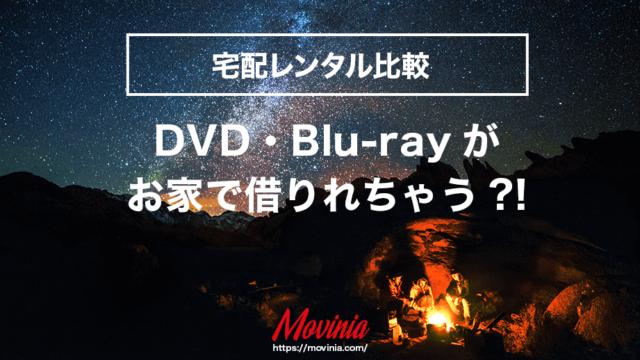 DVD・Blu-ray宅配レンタルにおすすめ大手サービス比較