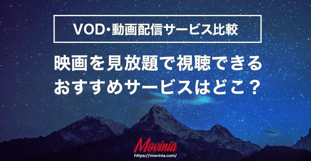 映画を見放題で視聴!VOD・動画配信サービス大手5社+α比較