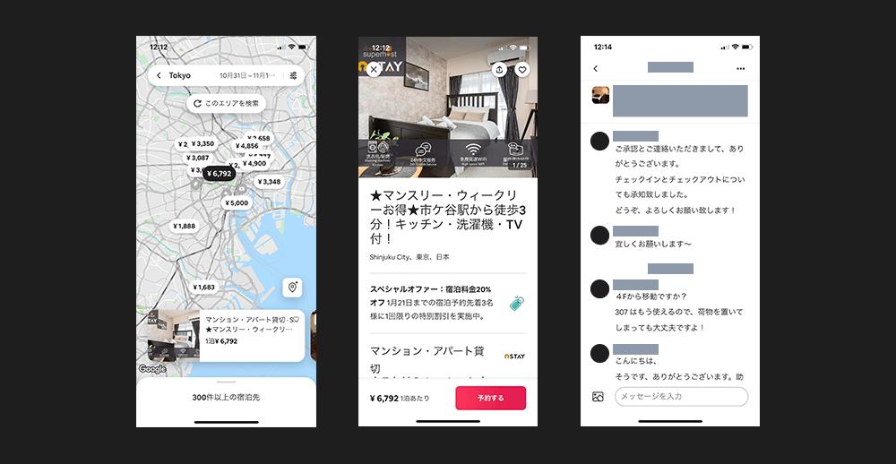 Airbnb予約は超簡単!少人数で楽しむホームパーティーのやり方
