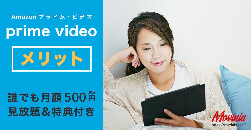 Amazonプライム・ビデオのメリット・特徴