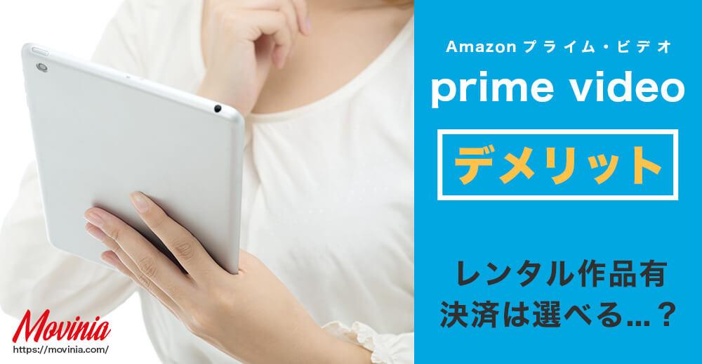 Amazonプライム・ビデオのデメリット
