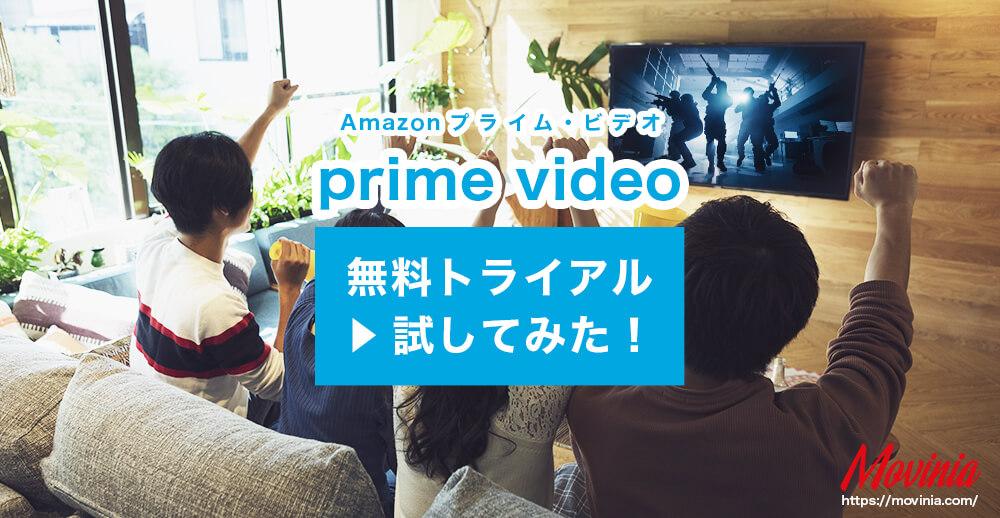 【図解】Amazonプライム・ビデオ無料トライアル登録方法〜解約方法解説!お試し体験レビューあり