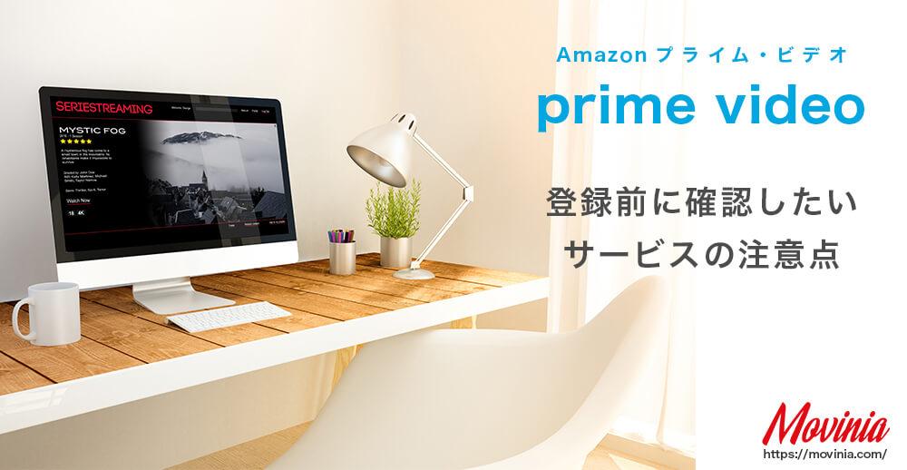 Amazonプライム・ビデオ無料会員に登録する前に確認したい注意点