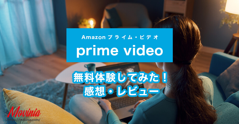 Amazonプライム・ビデオ無料トライアル体験レビュー。むーたんの評価と感想まとめ