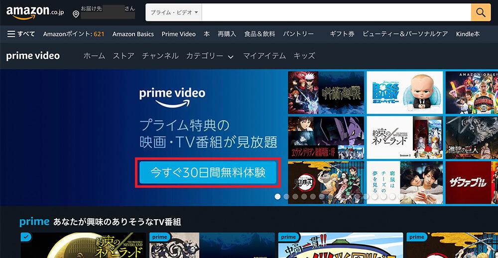 ステップ1:Amazonプライム・ビデオ公式サイトから登録画面へ進む