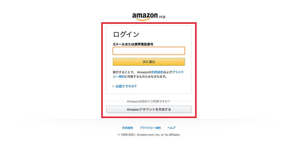 Amazonアカウント作成画面
