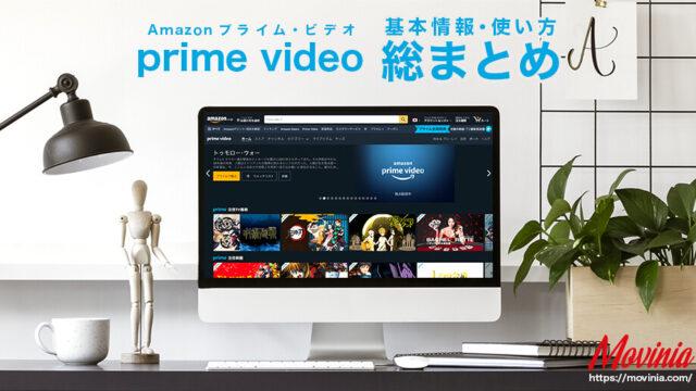 Amazonプライム・ビデオとは?総まとめ|無料体験・料金・特徴・評判も徹底解説