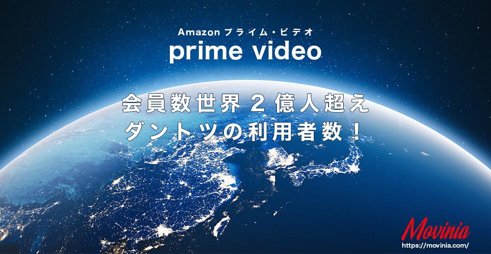 世界展開で2億人突破!日本でもダントツの利用者数を誇る定番人気VODサービス