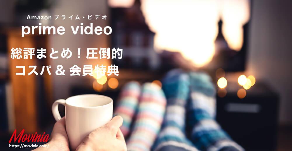 総評!Amazonプライム・ビデオは、みんなで楽しむシェアサービス&特典やオリジナル作品に強み