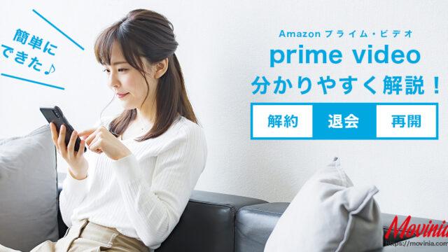 Amazonプライム・ビデオ解約・退会・再開方法&注意点まとめてサクッと徹底解説
