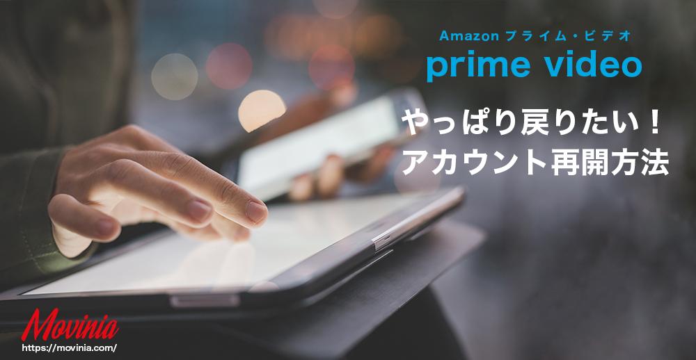 Amazonプライム・ビデオ解約・退会後の再開方法
