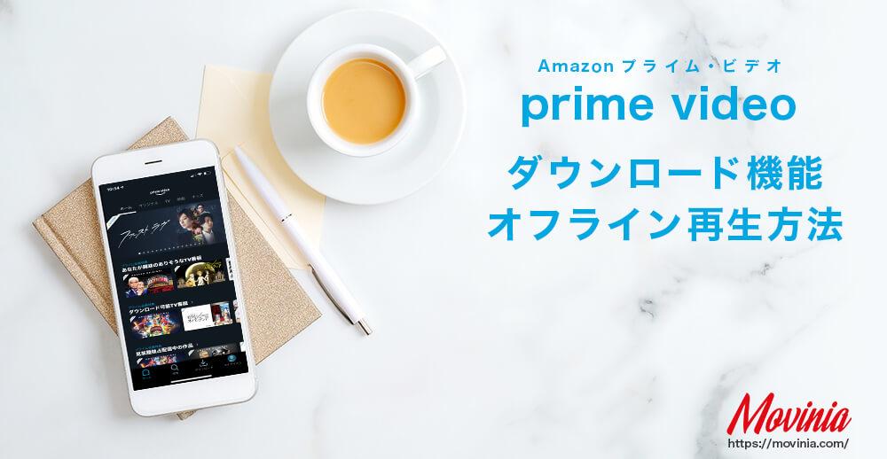 Amazonプライム・ビデオのオフライン再生ダウンロード手順!簡単1分