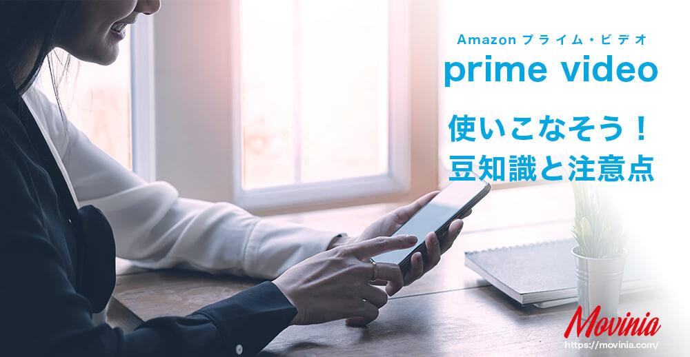 豆知識!Amazonプライム・ビデオのダウンロード機能を使いこなそう