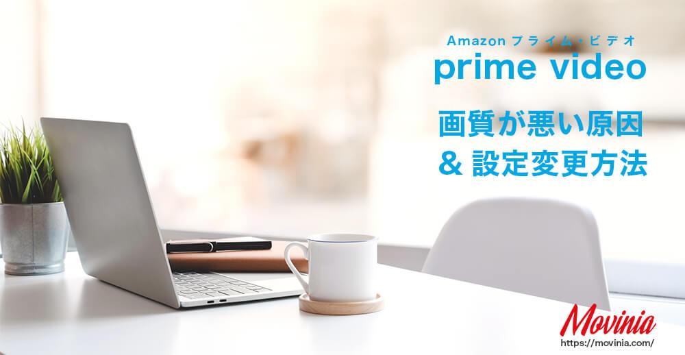 Amazonプライム・ビデオ画質変更できない?原因と基本設定