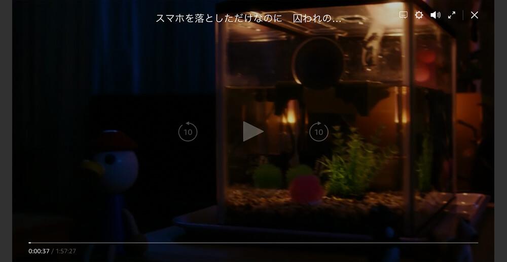 ステップ1:視聴中の再生画面を開く