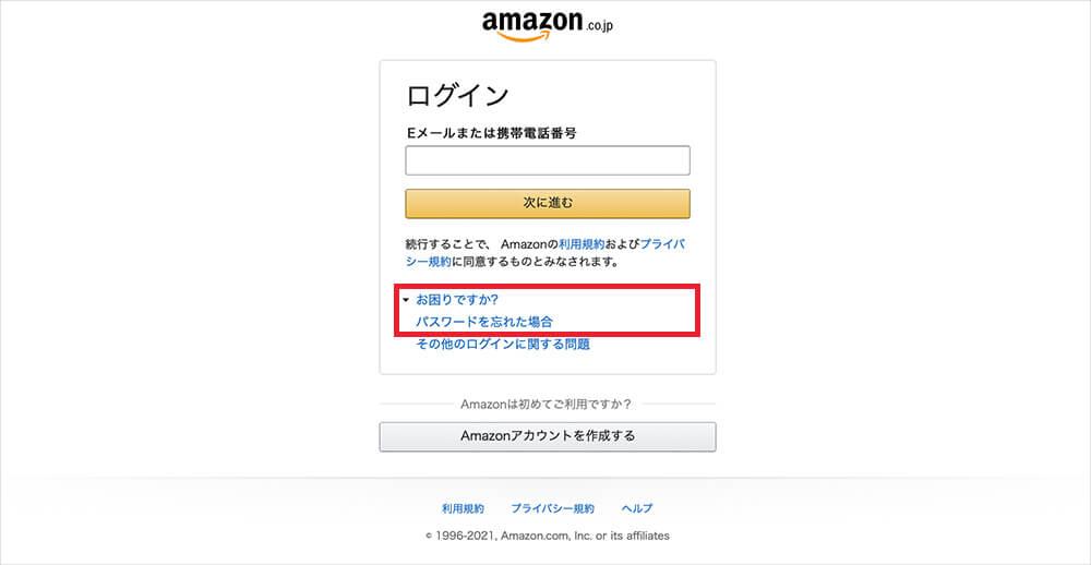 ステップ1:Amazonログイン画面からパスワードの再発行手続きを行う