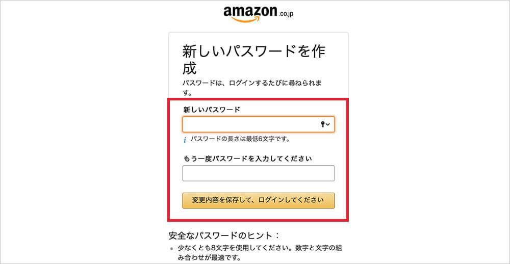 ステップ3:新しいパスワードを作成する